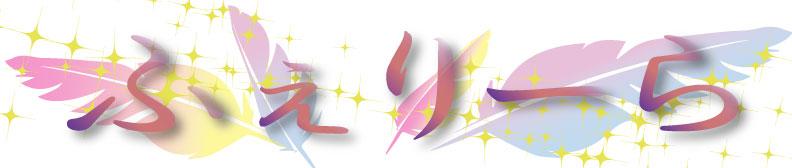 ふぇりーら タロット ルノルマンカード マヤ暦 手相 占いサイト|福島県郡山市
